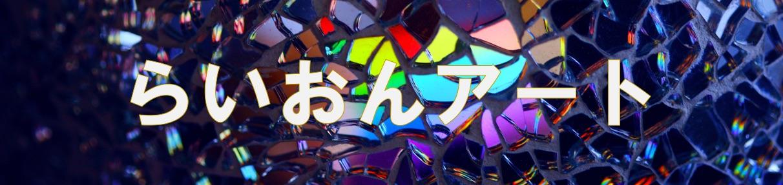 らいおんアート/ライフコーチ松本哲明